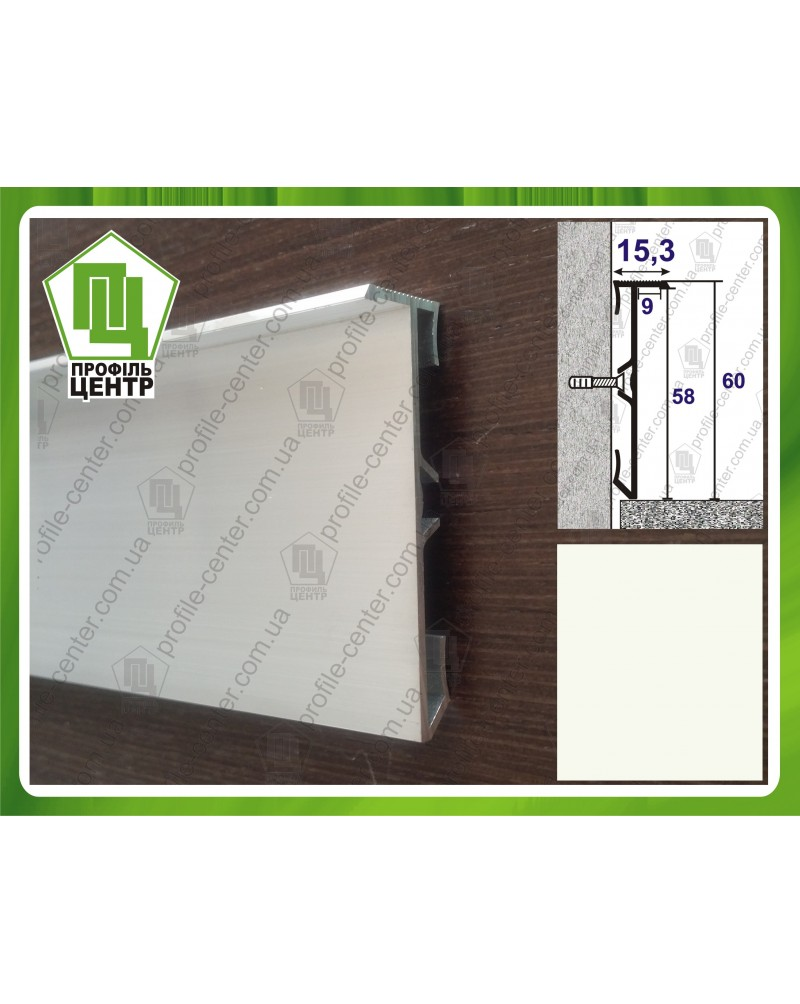 Алюмінієвий плінтус прихованого монтажу BEST DEAL 2/60 фарбований Білий