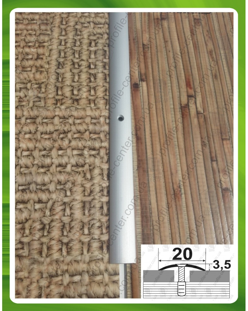 Алюминиевый порожек стыковочный АП 001 серебро 0.9м, ширина 20 мм