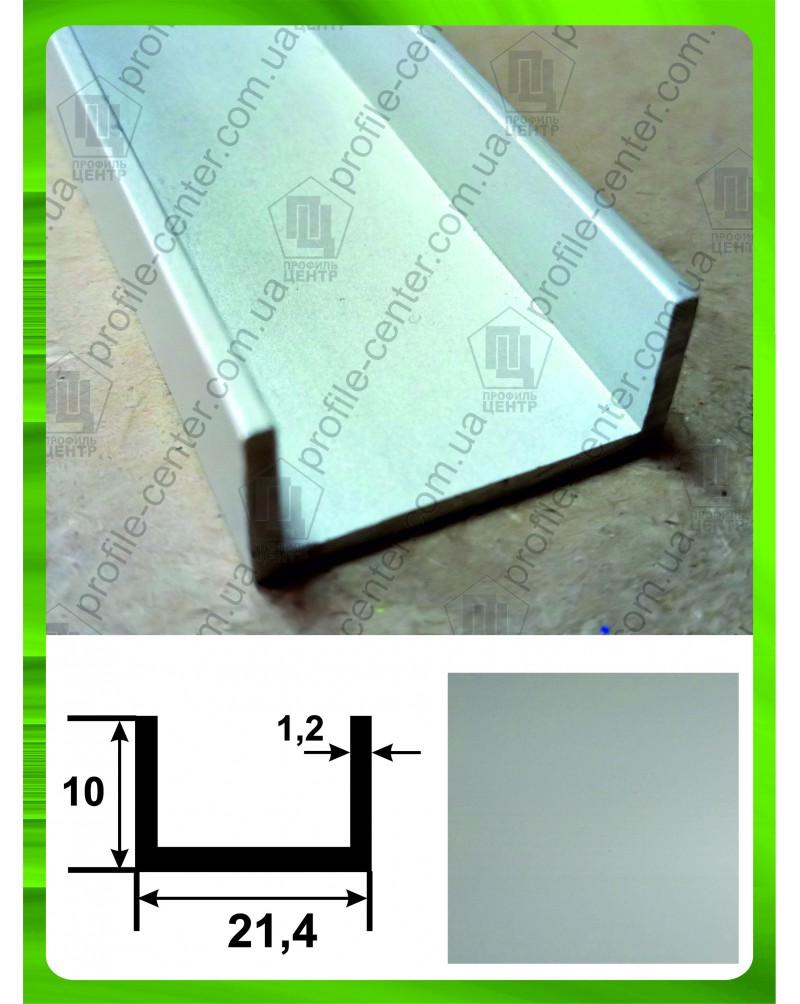 10*21.4*10*1,2. Алюмінієвий швелер, анод «срібло»