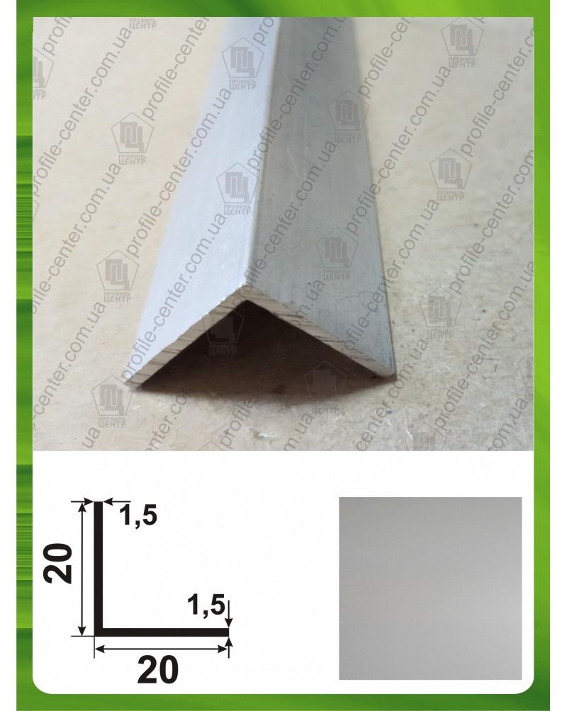 20*20*1.5. Алюмінієвий куточок рівносторонній, анод «срібло»