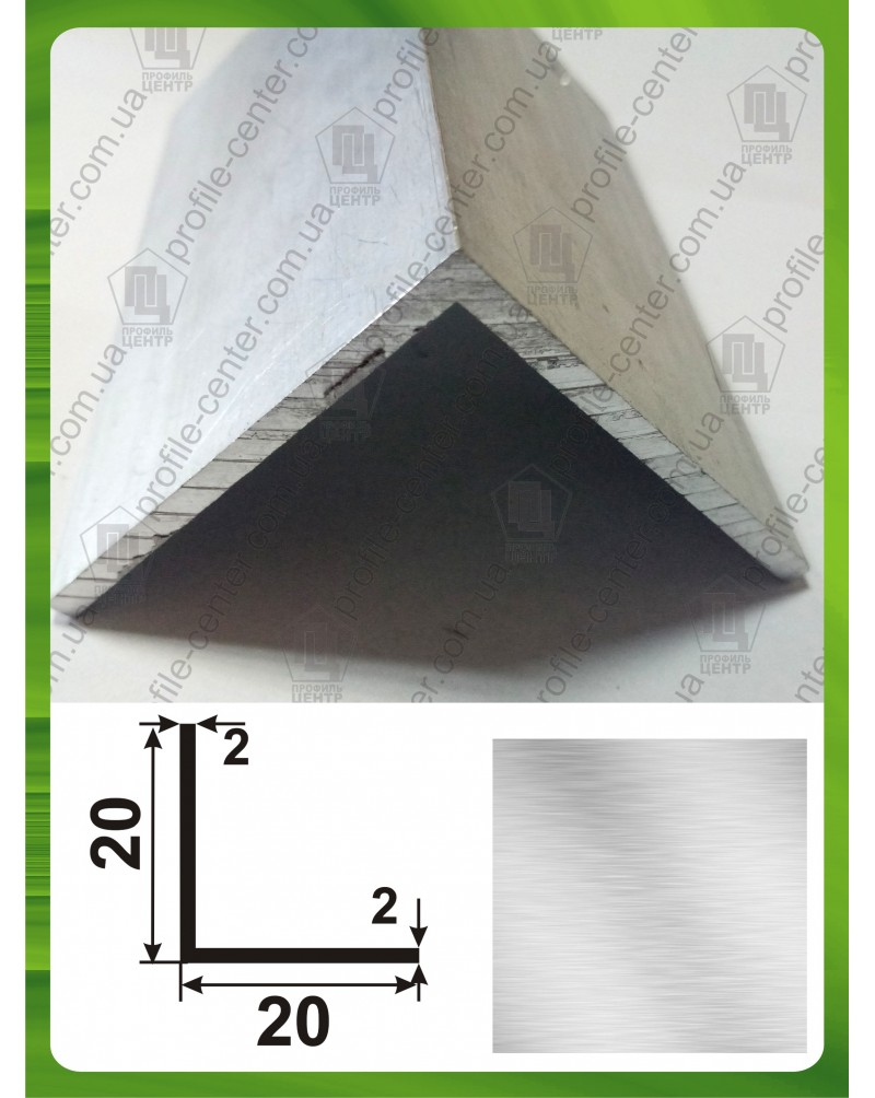 20*20*2. Алюмінієвий куточок рівносторонній, без покриття