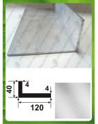 120*40*4. Алюмінієвий куточок різнобічний, без покриття 3,0 м.
