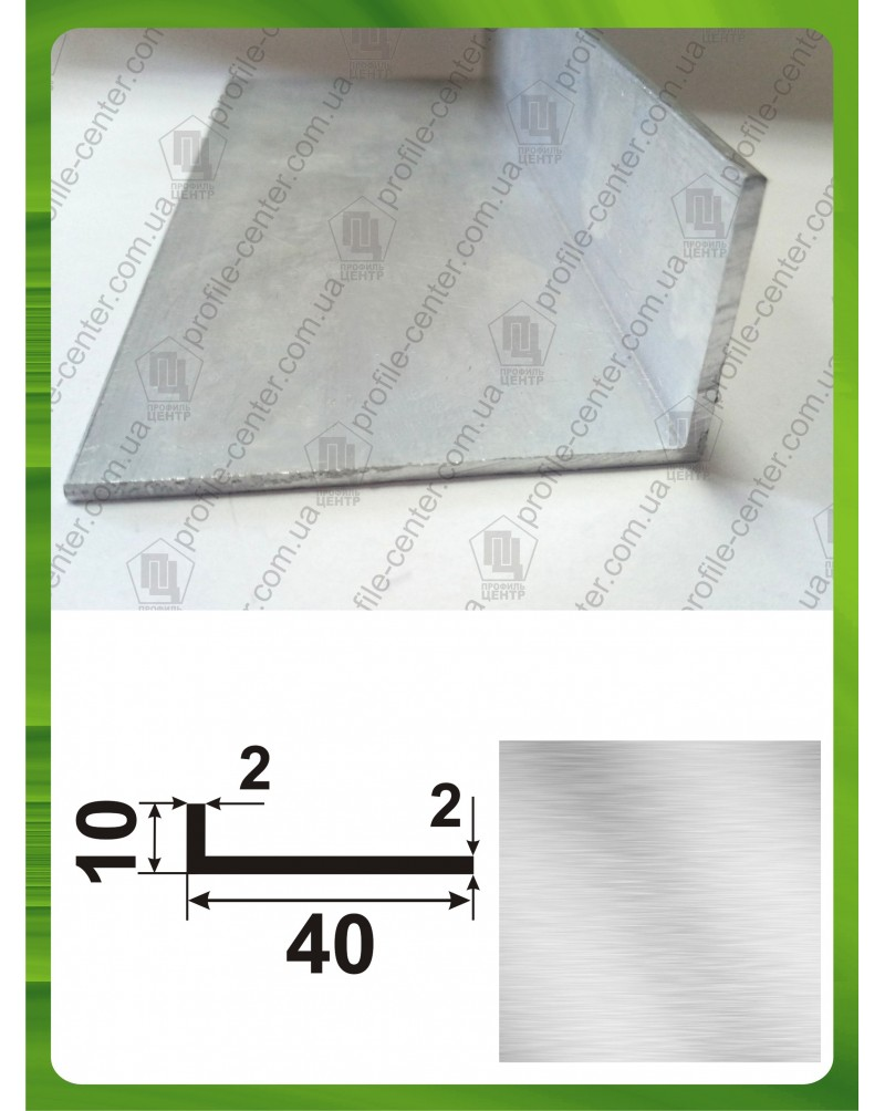 40*10*2. Алюмінієвий куточок різнобічний, без покриття