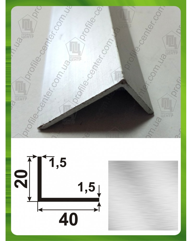 40*20*1,5. Алюминиевый уголок разносторонний, без покрытия