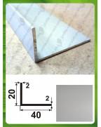 40*20*2. Алюминиевый уголок разносторонний, анод «Серебро»