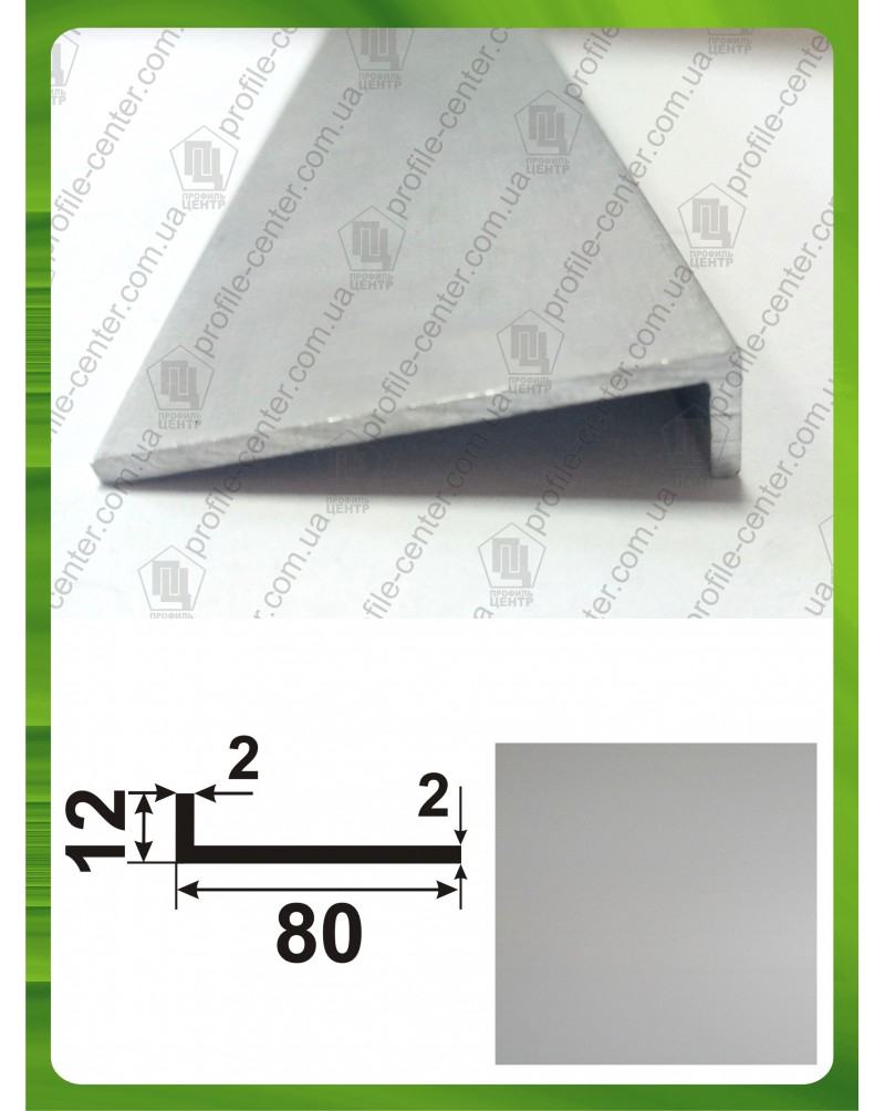 80*12*2. Алюмінієвий куточок різнобічний, анод «срібло» 3,0 м.