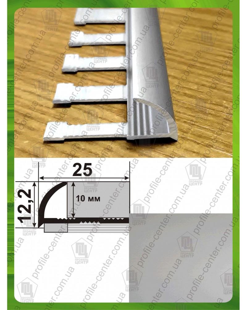 Гибкий наружный алюминиевый уголок для плитки до 10мм. НАП 10 Г анод «серебро» 2.7м