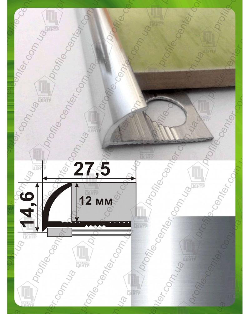 Наружный алюминиевый уголок для плитки до 12мм НАП 12 полированный 2.7м