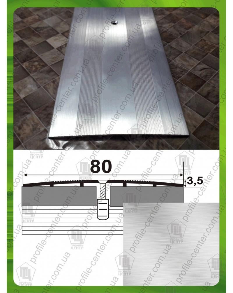 Алюминиевый порожек А 80 без покрытия. Длина 2.7 м