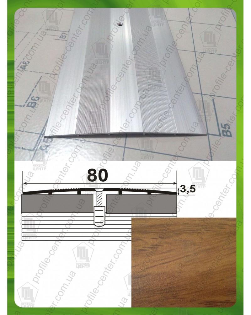 Алюминиевый порожек под дерево А 80 дуб шервуд 2.7м, ширина 80 мм