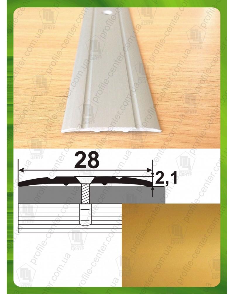 Алюминиевый порожек стыковочный АП 005 золото 2.7м, ширина 28 мм