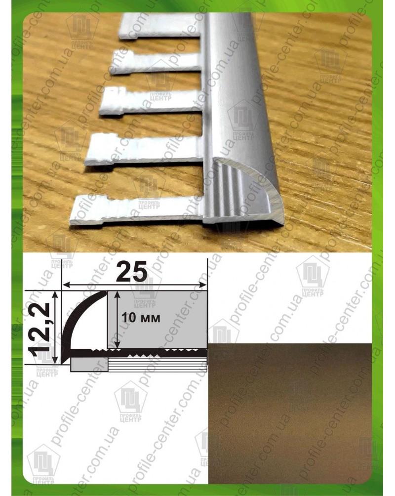 Гибкий наружный алюминиевый уголок для плитки до 10мм. НАП 10 Г анод «бронза» 2.7м