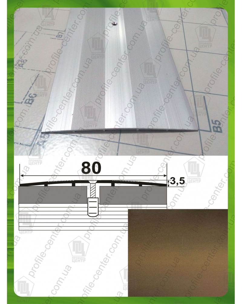 Алюмінієвий поріг стикувальний А 80 бронза 1.8м, ширина 80 мм