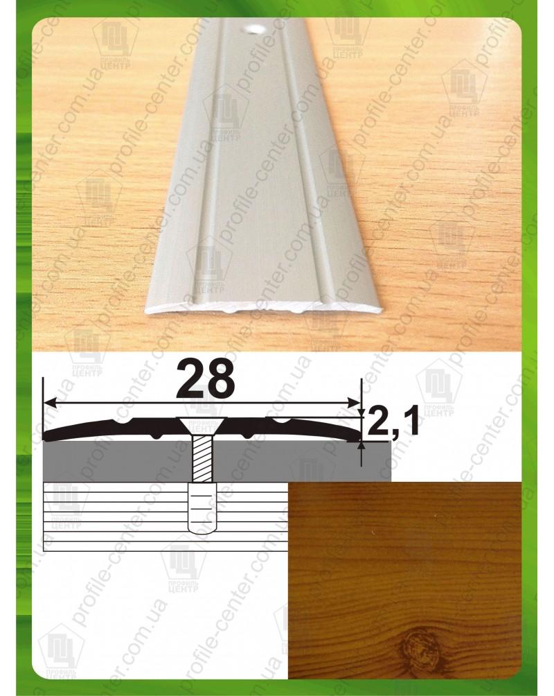 Алюминиевый порожек под дерево АП 005 ольха 2.7м, ширина 28 мм