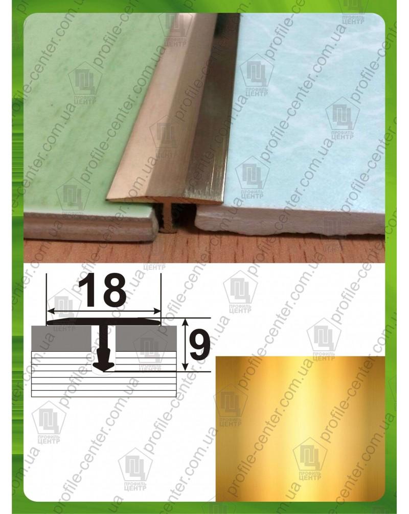 ЛТ 18. Латунный Т-образный профиль для плитки. Длина 2.5 м