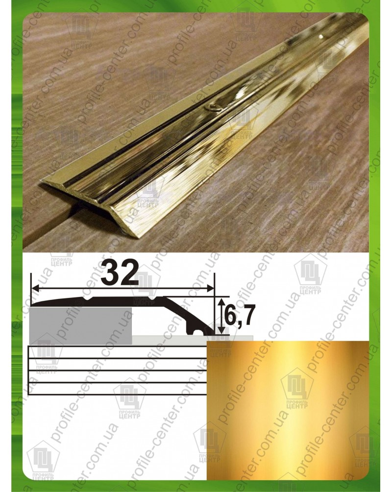 Л 014. Латунный порожек стыковочный, перепад 5 мм. Длина 0.9 м