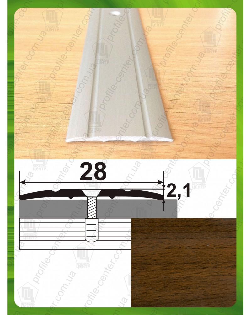 Алюмінієвий поріг під дерево АП 005 горіх 1.8м, ширина 28 мм