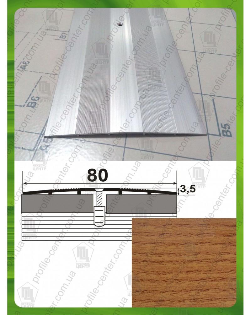 Алюминиевый порожек под дерево А 80 дуб рустик 0.9м, ширина 80 мм