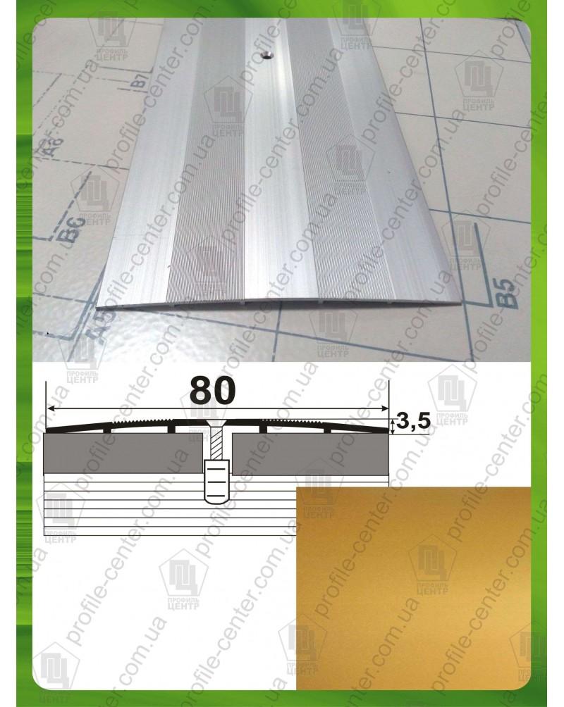 Алюмінієвий поріг стикувальний А 80 золото 0.9м, ширина 80 мм