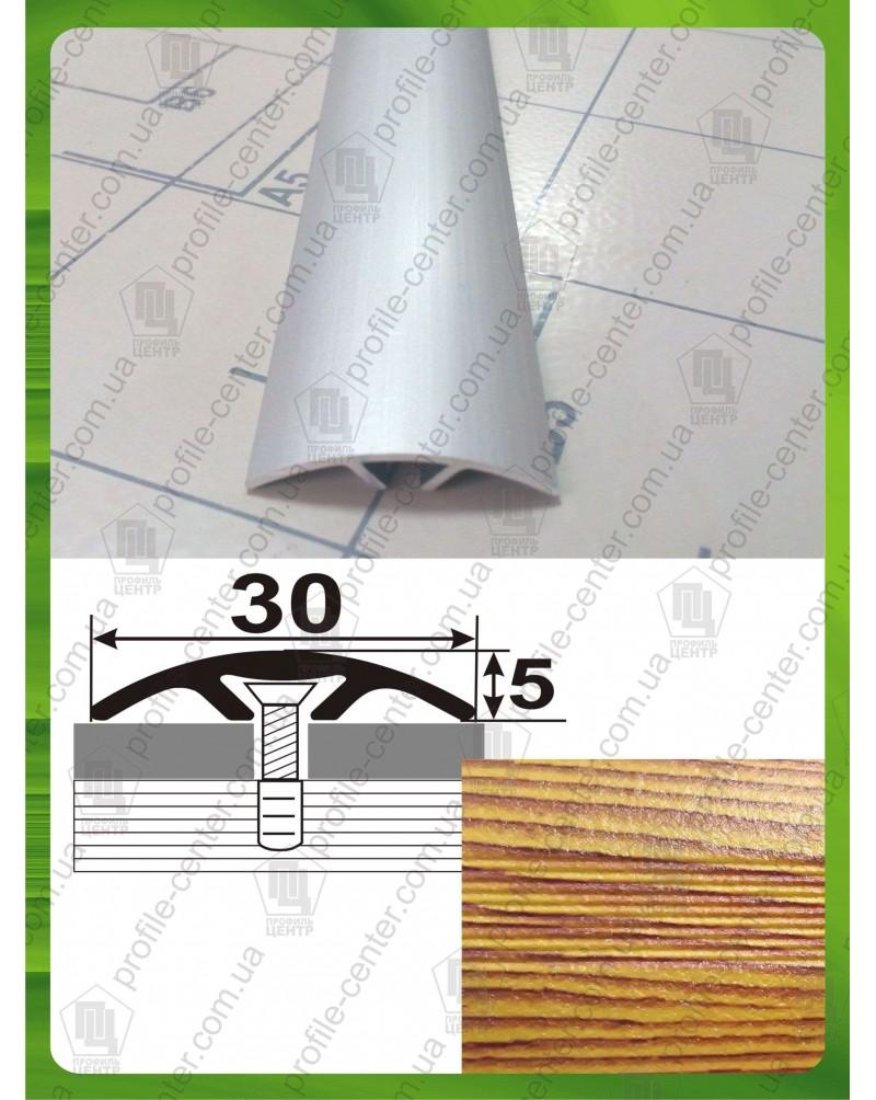 Алюминиевый порожек под дерево АП 016 сосна 1.8м, ширина 30 мм