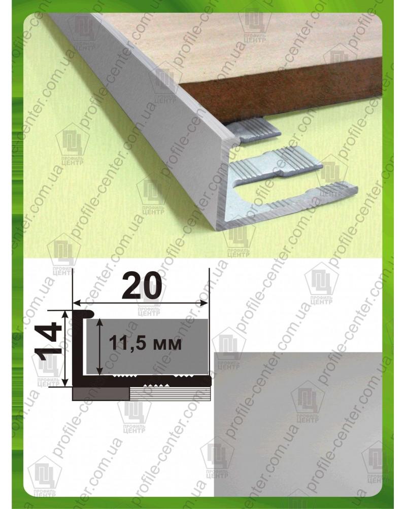 Алюминиевый Гибкий торцевой профиль для плитки до 12мм. АПГ 12 анод «серебро» 2.7м