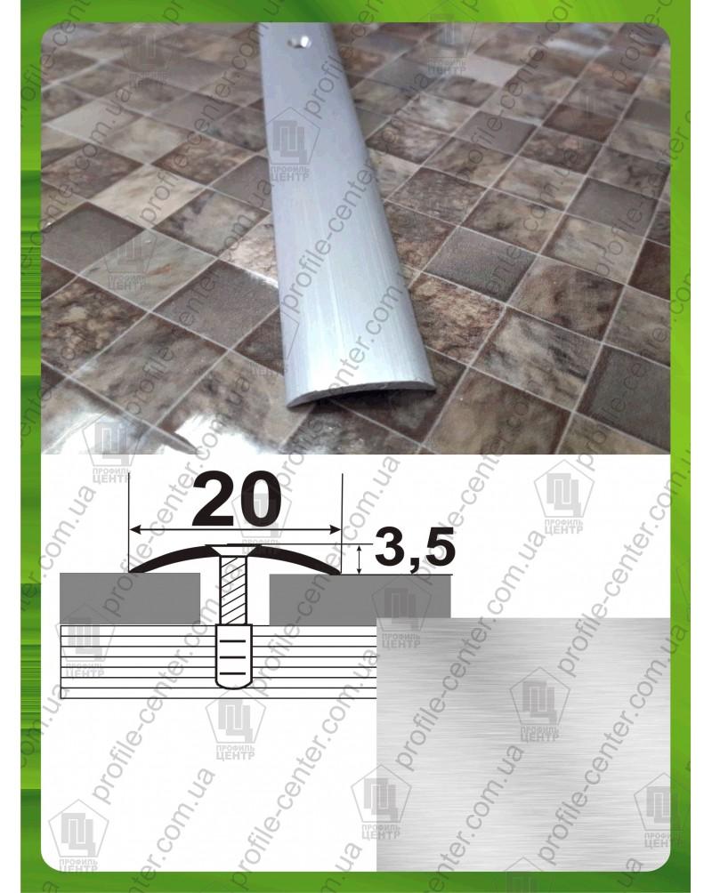 Алюминиевый порожек АП 001 без покрытия. Длина 2.7 м