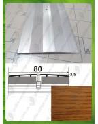 Алюмінієвий поріг під дерево А 80 дуб золотий 1.8м, ширина 80 мм