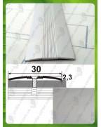 Алюминиевый порожек стыковочный АП 006 серебро 0.9м, ширина 30 мм