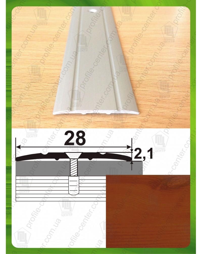 Алюмінієвий поріг під дерево АП 005 вишня 1.8м, ширина 28 мм