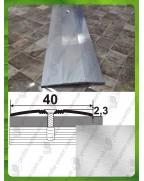 Алюминиевый порожек АП 012 без покрытия. Длина 2.7 м
