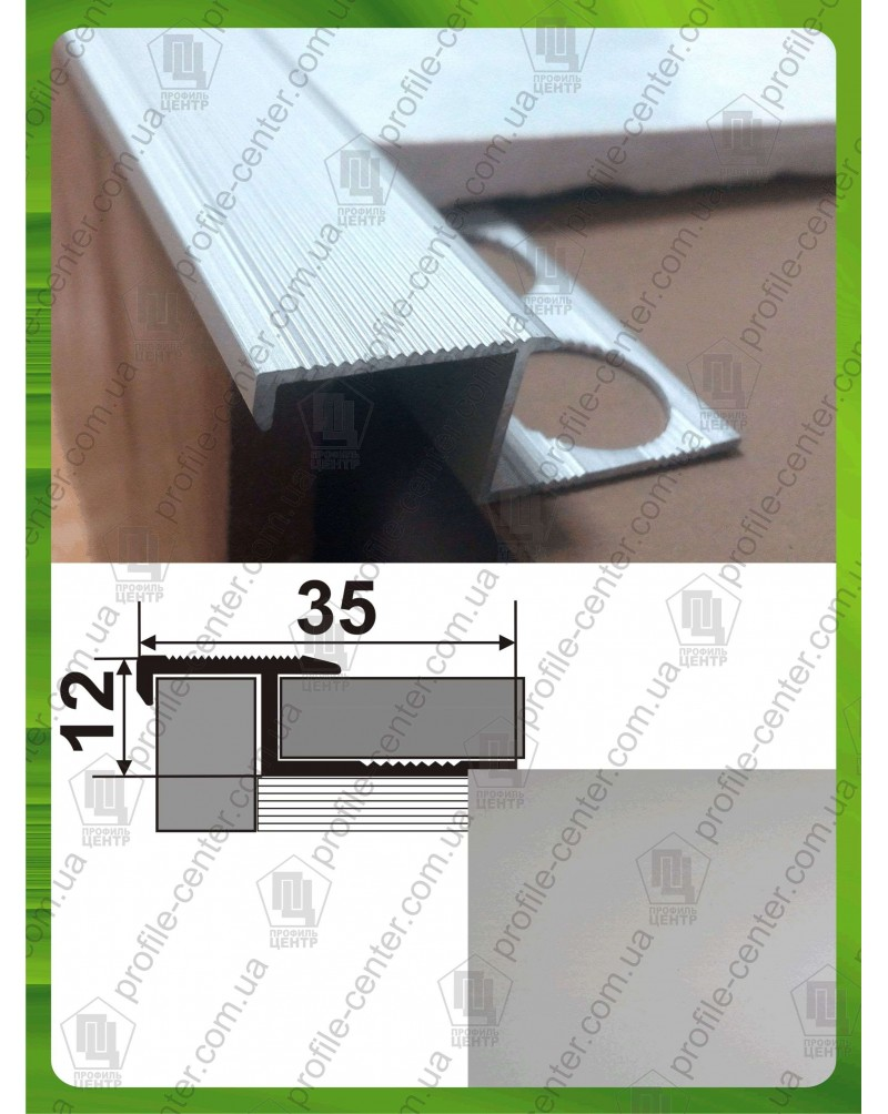 Алюминиевый Z-образный профиль для плитки до 10 мм. ПЛ 210 анод «серебро» 2.7м