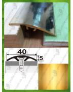 Л 012. Латунный порожек стыковочный, 40 мм. Длина 2.7 м