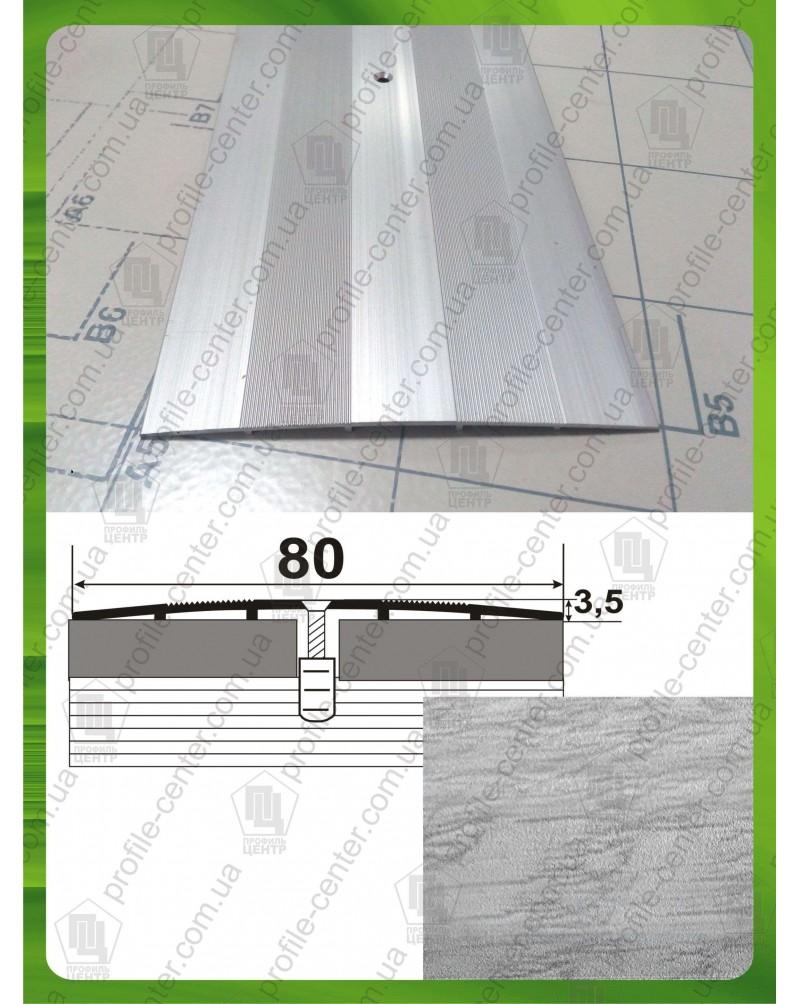 Алюминиевый порожек под дерево А 80 дуб серый 2.7м, ширина 80 мм