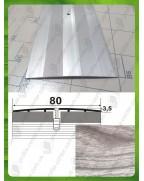 Алюминиевый порожек под дерево А 80 акация серая 1.8м, ширина 80 мм