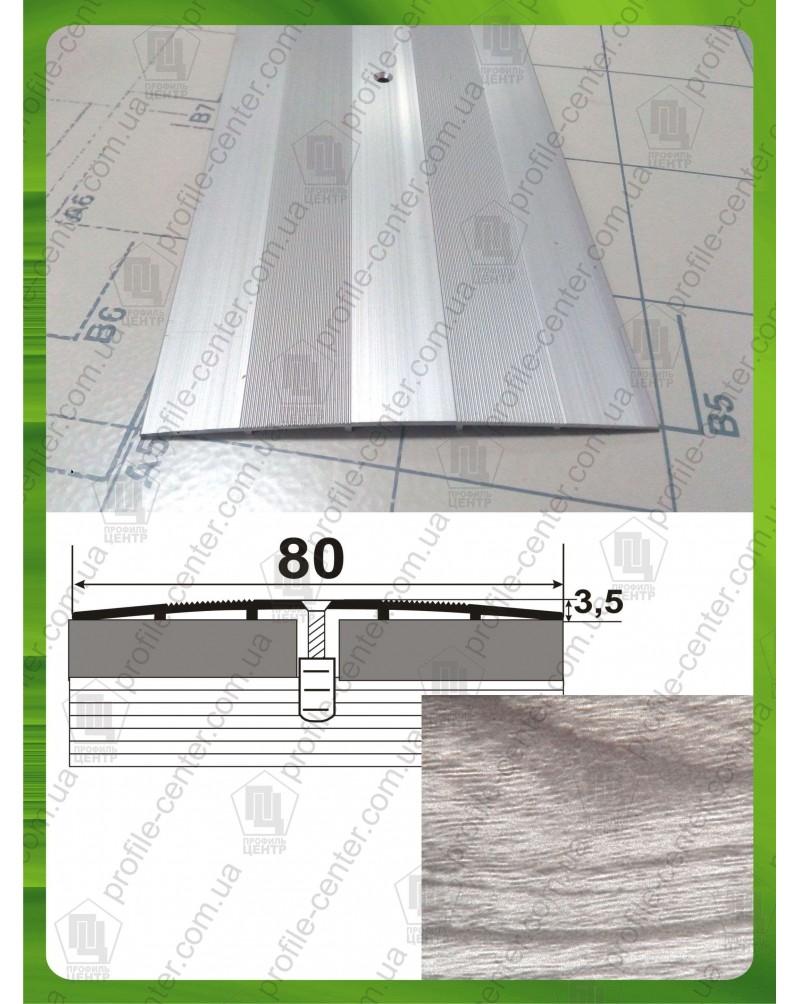 Алюминиевый порожек под дерево А 80 акация серая 2.7м, ширина 80 мм