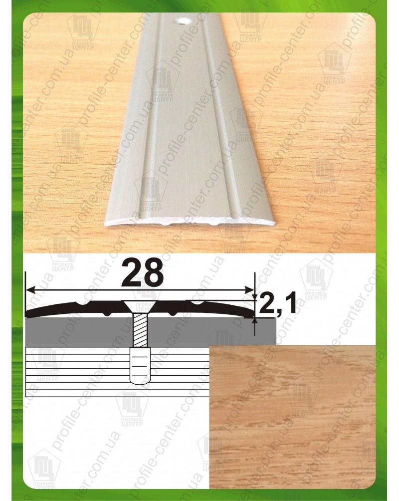 Алюмінієвий поріг під дерево АП 005 дуб 1.8м, ширина 28 мм