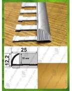 Гибкий наружный алюминиевый уголок для плитки до 10мм. НАП 10 Г анод «золото» 2.7м
