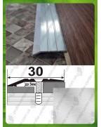 Алюминиевый порожек АП 007 без покрытия. Длина 2.7 м