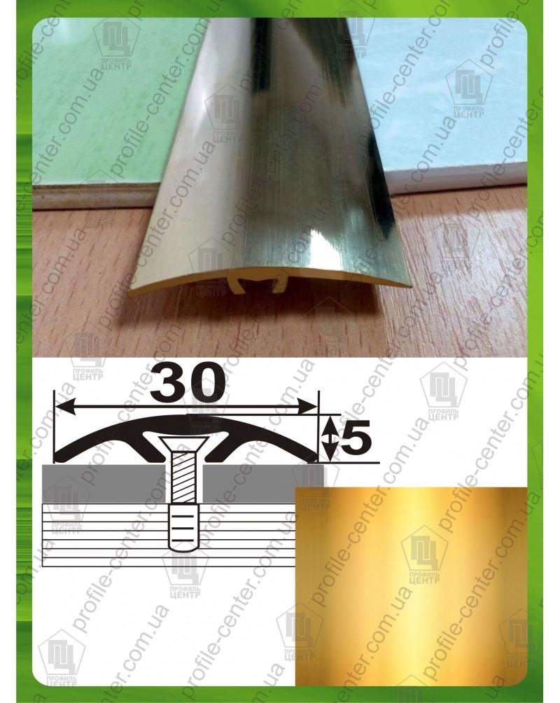 Л 010. Латунный порожек стыковочный, 30 мм. Длина 1.8 м