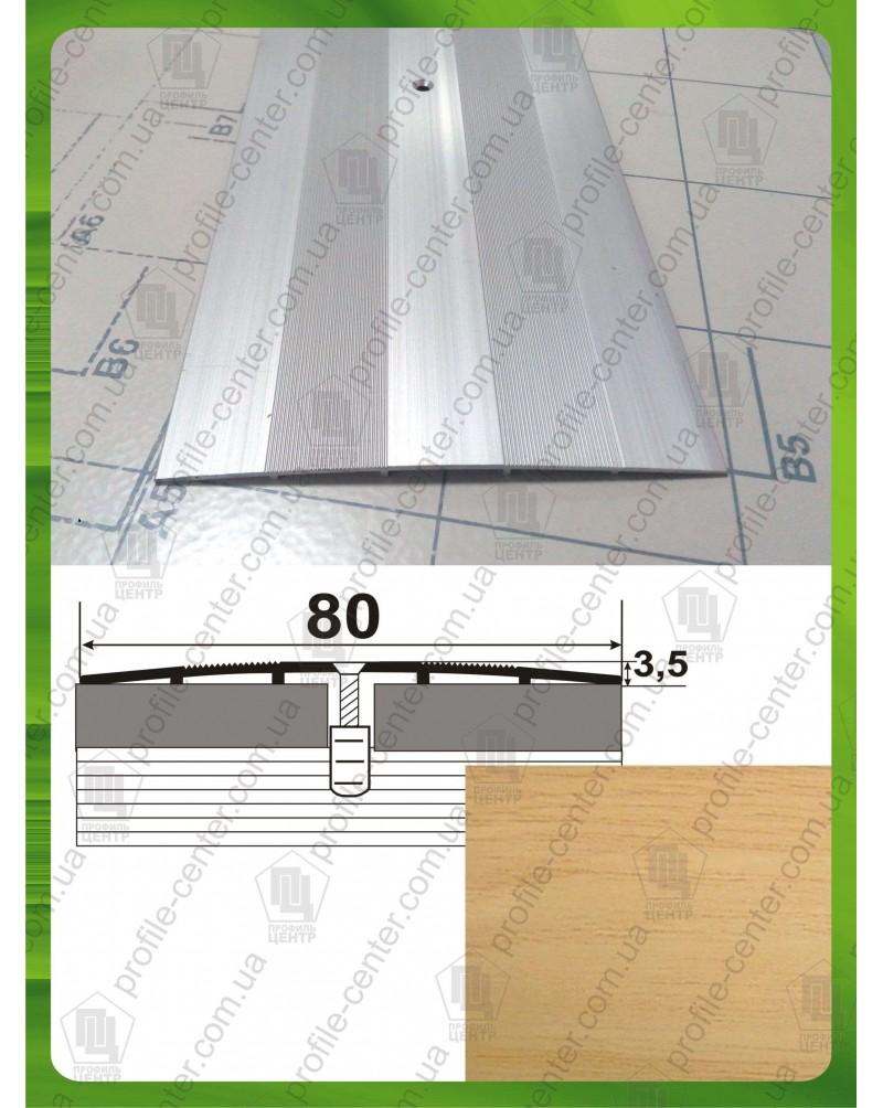 Алюминиевый порожек под дерево А 80 дуб светлый 2.7м, ширина 80 мм
