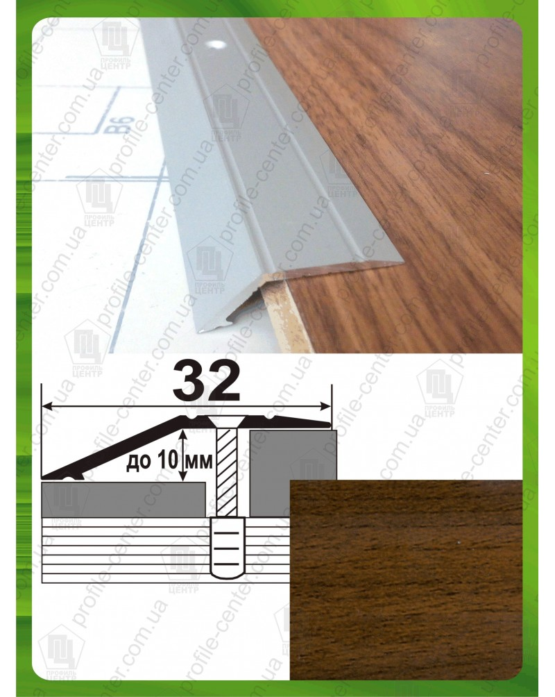 Алюминиевый порожек под дерево А 10 орех 0.9м, перепад до 10мм