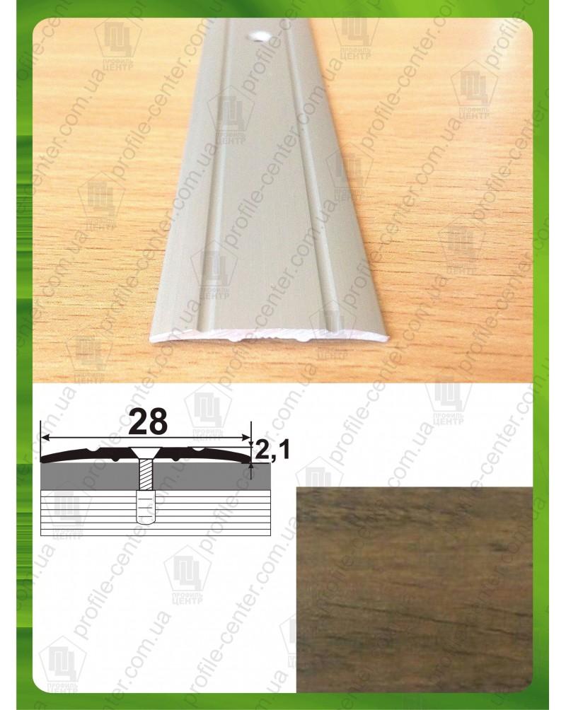 Алюмінієвий поріг під дерево АП 005 слива 0.9м, ширина 28 мм