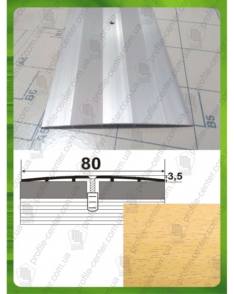 Алюминиевый порожек под дерево А 80 бук 0.9м, ширина 80 мм