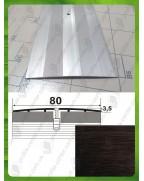 Алюминиевый порожек под дерево А 80 венге 2.7м, ширина 80 мм