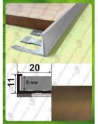 Алюминиевый Г-профиль для плитки до 8мм. АП 10 анод «бронза» 2.7м