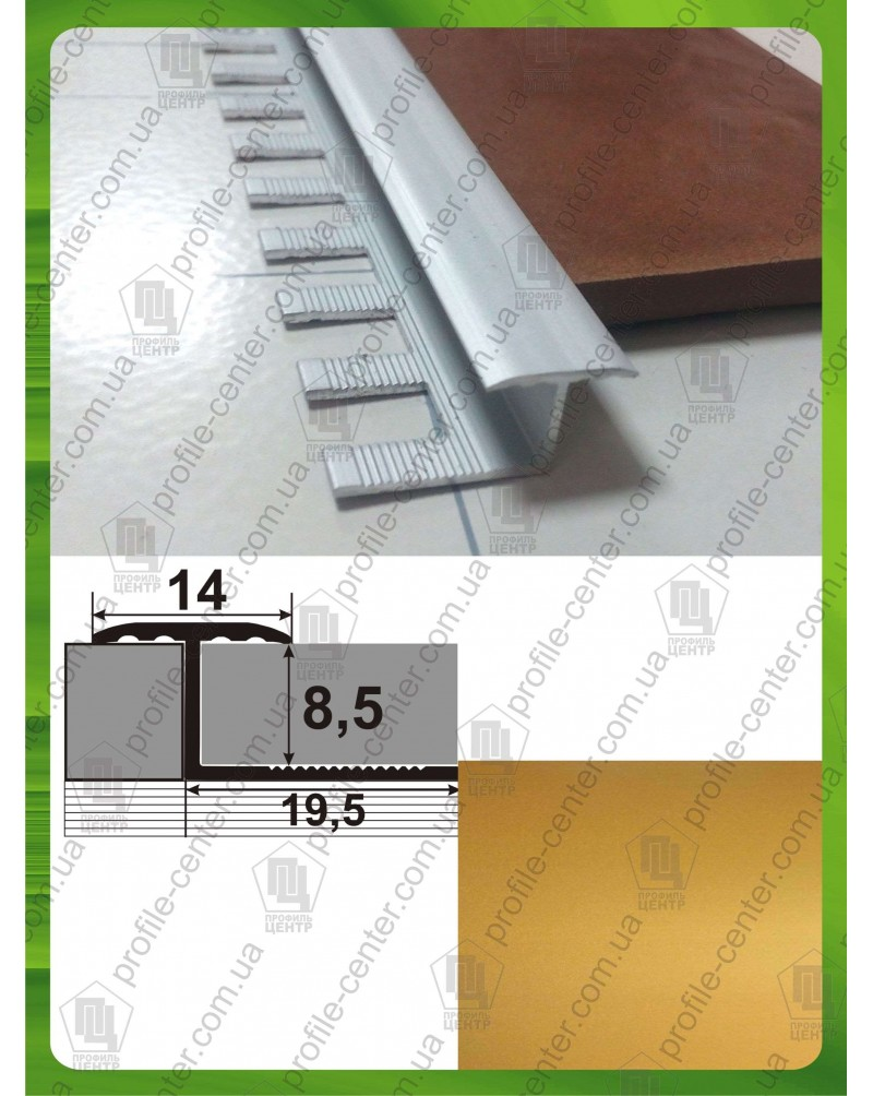 Алюминиевый гибкий Т-профиль для плитки. АПЗГ 14 анод «золото» 2.5м