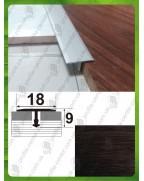 Алюминиевый Т-образный порожек. Декор «под дерево». АТ 18 венге 2.7м