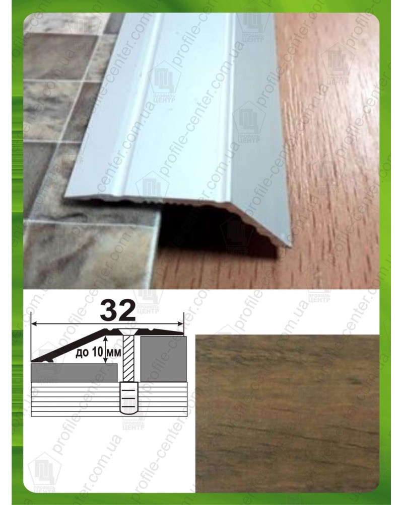Алюминиевый порожек под дерево А 10 слива 2.7м, перепад до 10мм