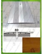 Алюмінієвий поріг під дерево А 80 вільха 0.9м, ширина 80 мм