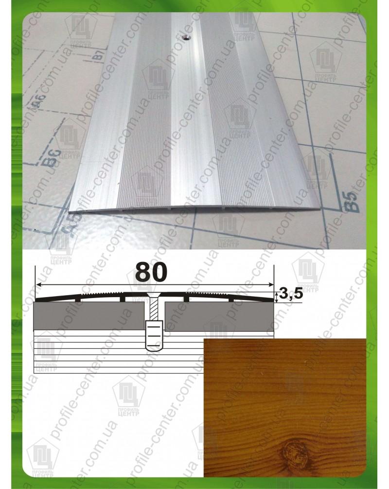 Алюмінієвий поріг під дерево А 80 вільха 2.7м, ширина 80 мм